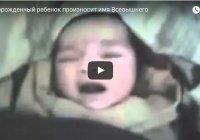"""Новорожденный ребенок произносит """"Аллах"""""""