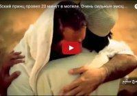 Умереть и вернуться: арабский принц провел в могиле 20 минут