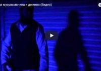 Битва мусульманина и джинна (Видео)