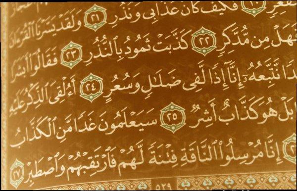 Аяты Корана