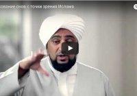 О толковании снов в Исламе