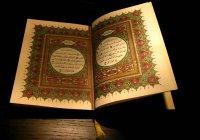 Следуем Сунне: 12 правил чтения Священного Корана