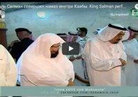 Уникальное видео! Намаз внутри Каабы