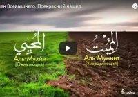 Учим 99 имен Всевышнего Аллаха