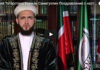 Поздравление муфтия РТ Камиля хазрата Самигуллина с наступлением Священного месяца Рамадан