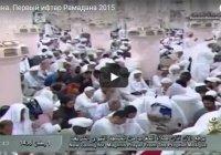 Первый ифтар Рамадана 2015 в Лучезарной Медине