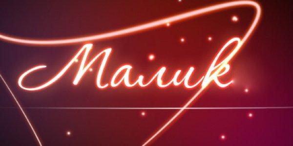 Малик: ангел, который никогда не улыбался