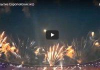 Грандиозное закрытие I Европейских игр в Баку