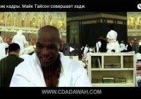 Редкие кадры: Майк Тайсон в Мекке и Медине