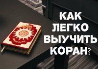 Как легко выучить Коран
