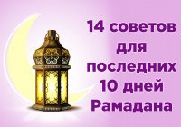 14 советов для последних 10 дней Рамадана