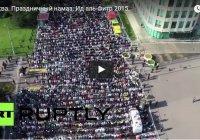 Впечатляющие кадры: 160 000 человек читают праздничный намаз в Москве