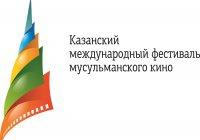 Опубликована конкурсная программа XI фестиваля мусульманского кино