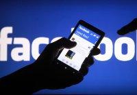 Британский разработчик обнаружил уязвимость в защите личных данных Facebook