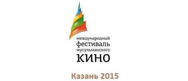 В Казани покажут мусульманский фильм Без границ
