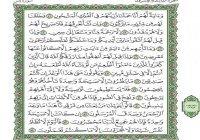 Какую суру Пророк Мухаммад (ﷺ) уподоблял сердцу Священного Корана?