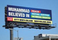 Реклама  #WhoIsMuhammad стартовала в Сан-Франциско