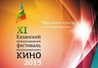 В конкурсную программу XI Казанского кинофестиваля вошло 10 лент
