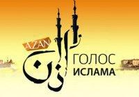 18 августа: не пропустите  в 13.05 прямой эфир на радио «Азан!»