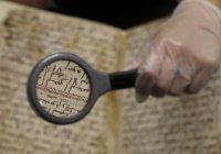 Почему возраст «самого старого в мире Корана» – предмет для дискуссий?