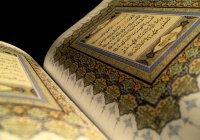 Как зародилось ошибочное понимание аятов Священного Корана?