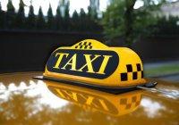 Я таксист. Могу ли я отвезти человека в ночной клуб?