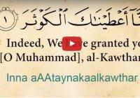 Выучите самую короткую суру Корана вместе с нами