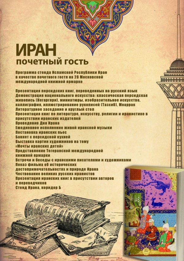 Московская международная книжная выставка - ярмарка (ММКВЯ) — старейшая и крупнейшая книжная ярмарка в России