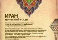 Иран – почетный гость Московской книжной выставки- ярмарки 2015