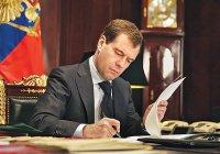 Медведев одобрил открытие спецпредставительства РФ в ОАЭ