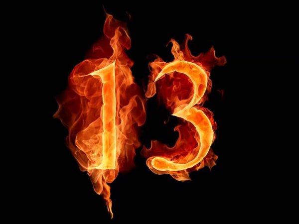 Мусульмане и числа 13 и 666