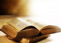 Исламские образы в русской литературе