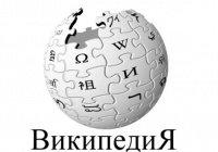 """В Казани заблокирован доступ к сайту """"Википедия"""""""