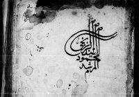 Принстон оцифровывает коллекцию исламских рукописей