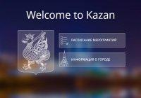 Мэрия Казани запустила сайт с расписанием праздничных мероприятий