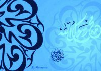 "Является ли произнесение ""саллалЛаху алейхи ва саллям"" фардом для мусульманина?"