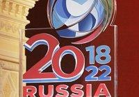 Регионам России выделили более 650 млн рублей на ЧМ -2018