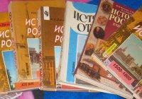 В российских школах историю будут учить по новым учебникам