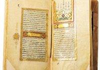 Мединцы увидят 500-летнюю рукопись со старинными миниатюрами