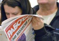 Уровень регистрируемой безработицы в Татарстане составляет 0,8%