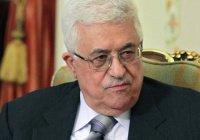 Махмуд Аббас собирается в отставку