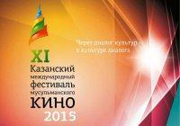 Завтра открывается XI Казанский кинофестиваль