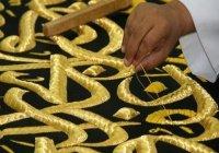 В Саудовской Аравии завершили пошив новой кисвы для Каабы