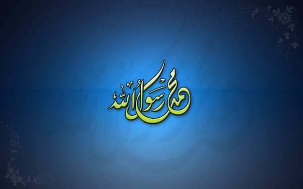Для чего пророк Мухаммад (ﷺ) был ниспослан человечеству?