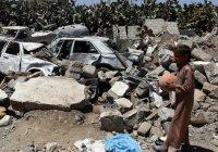 В ОАЭ собрали более $130 миллионов гумпомощи Йемену