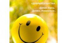 В Татарстане стартовала акция «Осенняя неделя добра»