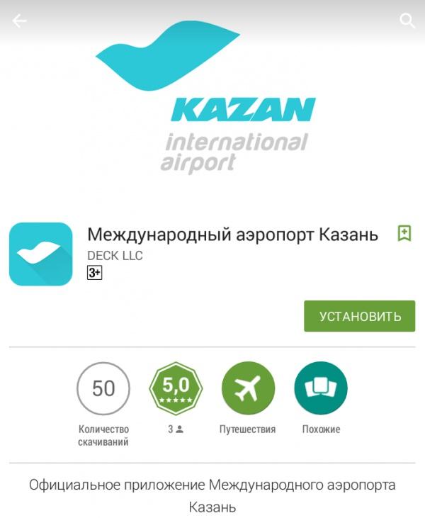 Аэропорт «Казань» запустил мобильное приложение.