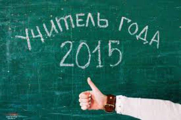 В Казани пройдет финал конкурса «Учитель года-2015».