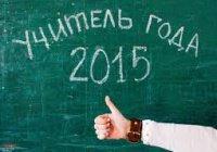 В Казани пройдет финал конкурса «Учитель года-2015»