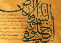 В Казани откроется уникальная выставка турецкой каллиграфии